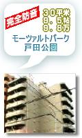 埼玉で防音性能のよい防音室付マンション