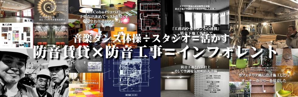 東京の楽器可 ピアノ可の賃貸マンション グランドドピアノや防音工事