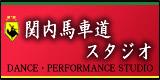 横浜市 関内駅にあるダンススタジオ
