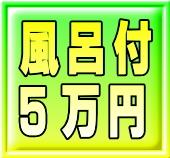 風呂付で5万円以下の賃貸マンション