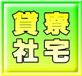 貸し寮 一棟貸し社宅 東京埼玉神奈川千葉の賃貸