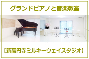 グランドピアノ・防音室付きのレンタルスタジオ「新高円寺ミルキーウェイ」
