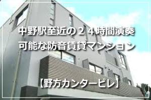 防音室付きの賃貸マンション「野方カンタービレ」
