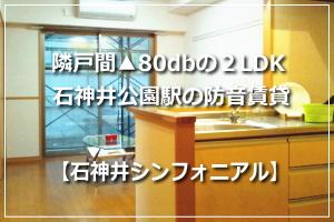 防音室付きの賃貸マンション「石神井シンフォニアル」