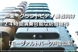 防音室付きの賃貸マンション「モーツァルトパーク戸田公園」