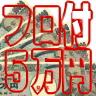 5万円以下の風呂付賃貸