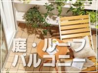 ガーデニング庭付きルーフバルコニー付 賃貸マンション