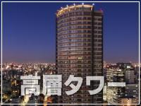 賃貸の超高層マンション