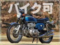 バイク可検索